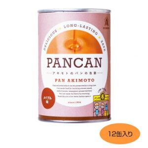 アキモトのパンの缶詰 PANCAN 1年保存 メイプル 12缶入り
