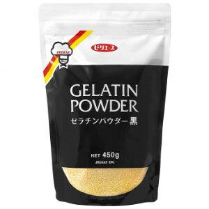 【セット販売】ゼリエース ゼラチンパウダー黒 (450g) 粉末 2セット
