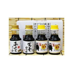 橋本醤油ハシモト ミニボトル150ml醤油セット(あまくち刺身・生姜しょう各1、玉子ごはん専用醤油2本)