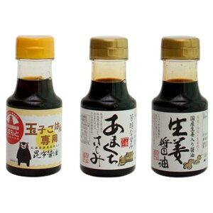 橋本醤油ハシモト 150ml醤油3種セット(たまごごはん専用・あまくち刺身・国産生姜各8本)