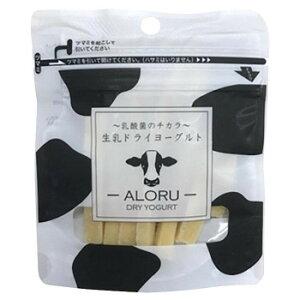 ※2021年6月下旬入荷分予約受付中 乳酸菌・生乳ドライヨーグルト ALORU(アロル) ペット用おやつ スティック 30g