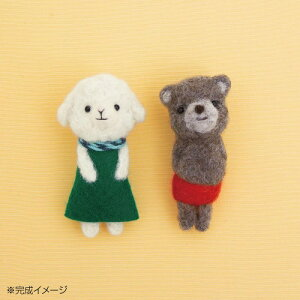 キット フェルト羊毛でつくる小さなブローチ ひつじのメリーと赤パンくん(チャグマ) H441-557