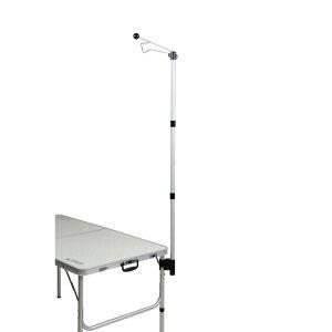 照明 レジャー 組み立て簡単 夜 ライト 高さ調節 バーベキュー コンパクト CAPTAIN STAG キャプテンスタッグ テーブル用 アタッチランタンハンガー UC-0541