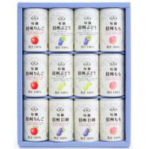 長野 果汁100% ギフト ぶどう もも 果物 りんご 飲みきり 贈り物 缶ジュース アルプス 信州ストレートジュース詰合せ (160g×12缶) MCG-220 ×2セット