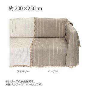 川島織物セルコン リネントーション マルチカバー 200×250cm HV1070S BE ベージュ