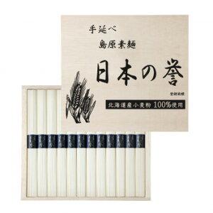 手延べ島原素麺 日本の誉 JV-20