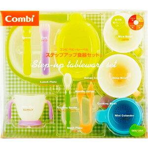 Combi(コンビ) ベビーレーベル ステップアップ食器セットC 赤ちゃん 子供 プレゼント 離乳食 スプーン ギフト フォーク カッター 便利 調理