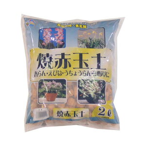 あかぎ園芸 焼赤玉土 大粒 2L 10袋