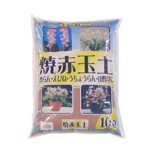 あかぎ園芸 焼赤玉土 小粒 10L 2袋
