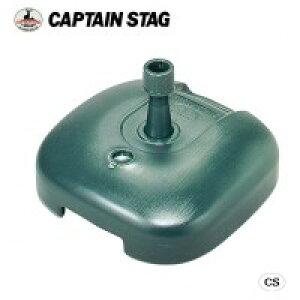 キャプテンスタッグ 砂 持ち運び ベース のぼり 水 庭 釣り デッキ 重石 ビーチ アウトドア 海 CAPTAIN STAG ガーデンパラソルベーススタンド グリーン MG-355