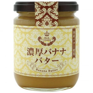 蓼科高原食品 濃厚バナナバター 250g 12個セット