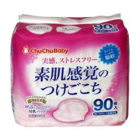 CB ミルクパッド エアリー 90枚入 12個セット