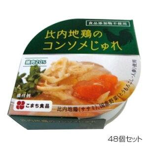 こまち食品 比内地鶏のコンソメじゅれ ×48個セット