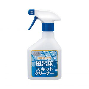 風呂床スキットクリーナー 湯あか 除菌 ぬめり でこぼこ 汚れ 洗浄 掃除 泡 石けんカス スプレー 浴槽 洗剤 黒ずみ