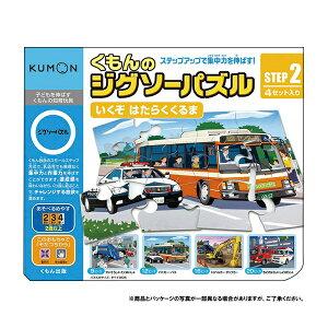 おもちゃ 頭脳 プレゼント ジグソーパズル 集中力 子供 作業力 車 のりもの 学習 KUMON くもん STEP2 いくぞ はたらくくるま 2歳以上 JP-23