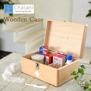 シンプル 収納 薬箱 職人 かわいい おしゃれ 木 ファーストエイド 手作り ボックス 茶谷産業 日本製 木製救急箱 048-300