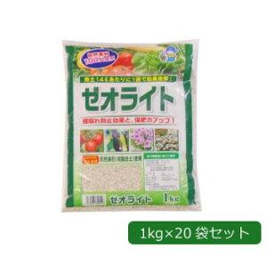 あかぎ園芸 天然沸石(珪酸白土)使用 ゼオライト 1kg×20袋 花壇 プランター 根腐れ防止 自然素材 ガーデニング 保肥力 鉢植え 日本製 菜園
