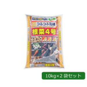 あかぎ園芸 粒状 根菜4号(チッソ7・リン酸9・カリ9) 10kg×2袋 畑 家庭菜園 元肥 追肥 肥料 じゃがいも 人参 サトイモ 野菜 大根 かぶ