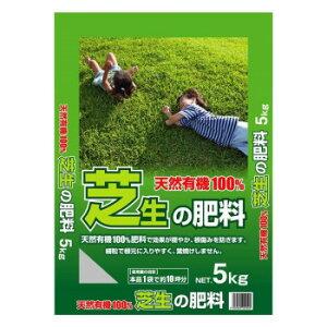 天然有機100% 芝生の肥料 5kg×2袋セット 顆粒 こども 葉焼け 遊ぶ 庭 施肥 ペット 根傷み