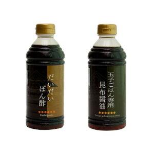 橋本醤油ハシモト 500ml2種セット(だいだいポン酢・玉子ごはん専用昆布醤油各10本)