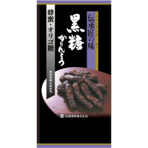 山脇製菓 伝承匠の味 黒糖かりんとう 120g×12袋
