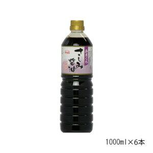 ヤマエ さしみ醤油 本醸造あまくちさしみ 1000ml×6本
