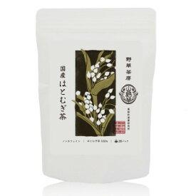 黒姫和漢薬研究所 野草茶房 はとむぎ茶 3.5g×28包×20箱セット