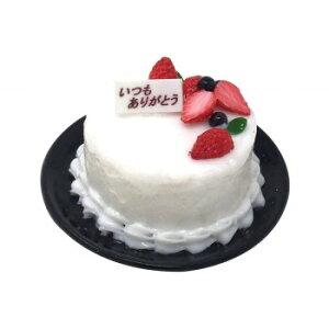 職人手作り 食品サンプル マグネット デコレーションケーキ生クリーム いつもありがとう