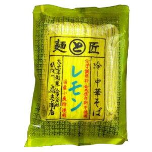 鳥志商店 冷し中華そば レモン味×30食 FH