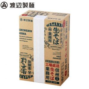 渡辺製麺 信州業務用生そば箱5人前 12個 5536
