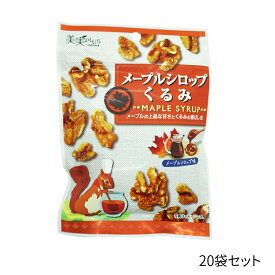 福楽得 美実PLUS メープルシロップくるみ 35g×20袋 ローストナッツ おやつ おかし ミネラル類 チャック付 ビタミン類 おつまみ 胡桃 ジップ付 食品 食物繊維
