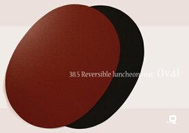 リバーシブルオーバルプレート 乾漆調 38.5cm幅 一枚【両面使いのランチョンマット】