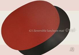 リバーシブルオーバルプレート 乾漆調 42.5cm幅 一枚【両面使いのランチョンマット】
