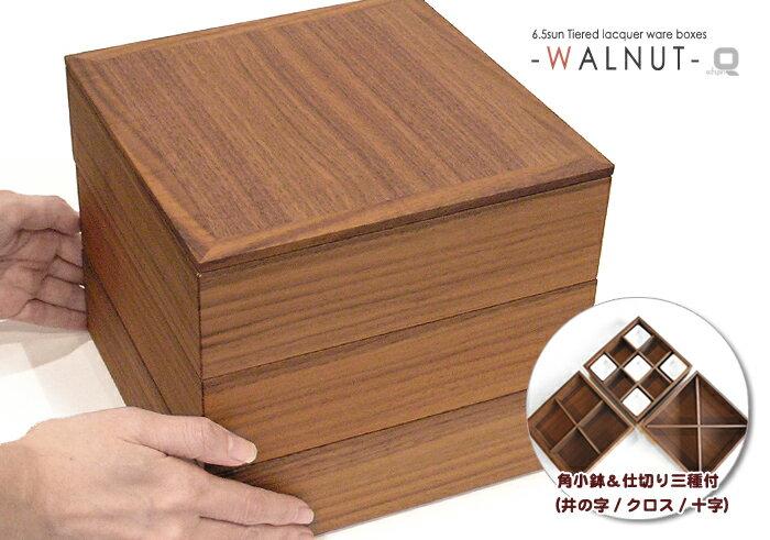 【仕切り三種+小鉢付】6.5寸ウォールナット三段重箱 内防水 フルセット《モダン重箱シリーズ》