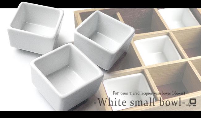 角白小鉢 1個【重箱とあわせてご購入なら400円】