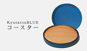 【KyutarouBLUE】コースター木製【青色×木製食器】