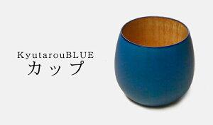 【KyutarouBLUE】カップ木製【青色×木製食器】