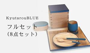 【KyutarouBLUE】ランチョンマット木製【青色×木製食器】