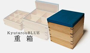 【KyutarouBLUE】三段重箱木製仕切り三種付【青色×木製食器】