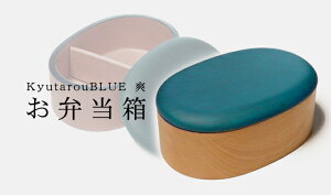 【爽】【KyutarouBLUE】弁当箱仕切り付木製【青色×木製食器】