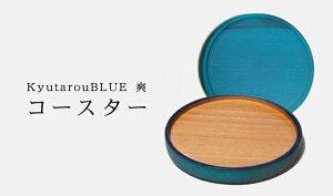 【爽】【KyutarouBLUE】コースター木製【青色×木製食器】