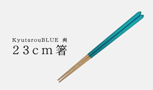 爽【KyutarouBLUE】箸23cm木製【青色×木製食器】