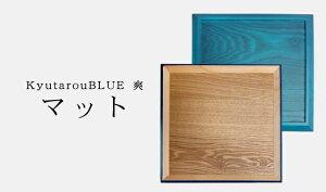 【爽】【KyutarouBLUE】ランチョンマット木製【青色×木製食器】