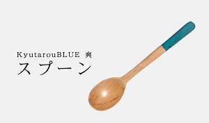 【爽】【KyutarouBLUE】スプーン18cm木製【青色×木製食器】