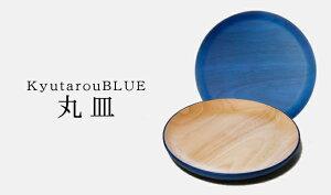 【KyutarouBLUE】丸皿木製【青色×木製食器】