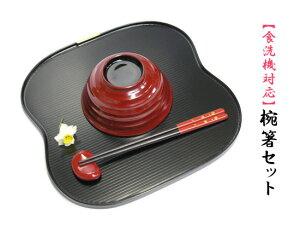 《食器洗浄機対応》椀箸セット