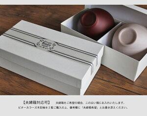 ビターカラーズ木彩椀1客