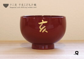 越前塗り 干支子供汁椀 亥年(いのしし)十二支  総朱