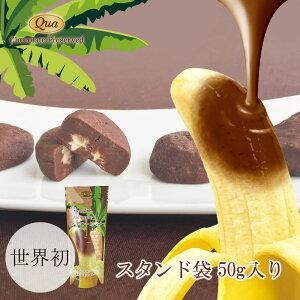チョコレートバナナ 50g入り|染み込みスイーツのQua(クア)楽天市場店 誕生日 内祝い 引き出物 プレゼント ギフト リニューアル 常温