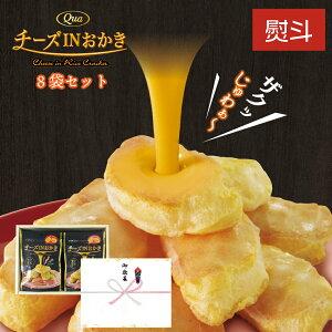ギフトセット(チーズINおかき)